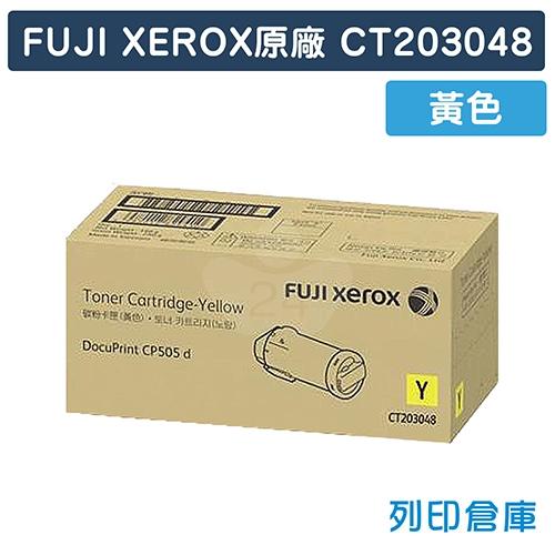 Fuji Xerox CT203048 原廠黃色高容量碳粉匣 (11K)