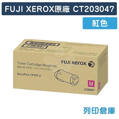 Fuji Xerox CT203047 原廠紅色高容量碳粉匣 (11K)