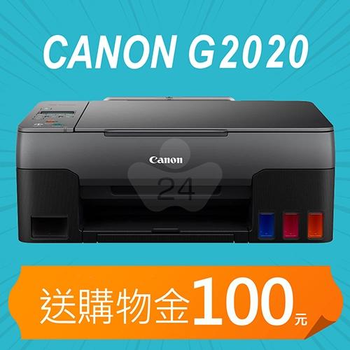 【加碼送購物金100元】Canon PIXMA G2020 A4大供墨複合機