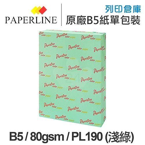 PAPERLINE PL190 淺綠色彩色影印紙 B5 80g (單包裝)