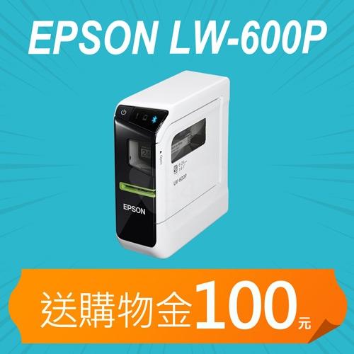 【加碼送購物金100元】EPSON LW-600P 藍芽傳輸可攜式標籤機