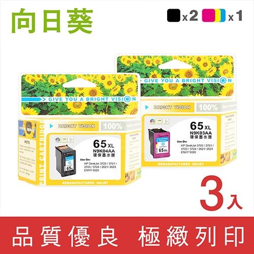 向日葵 for HP NO.65XL / 2黑1彩超值組 (N9K04AA+N9K03AA) 高容量環保墨水匣