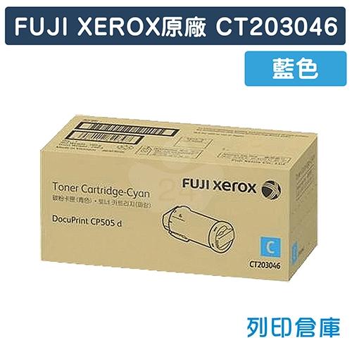 Fuji Xerox CT203046 原廠藍色高容量碳粉匣 (11K)