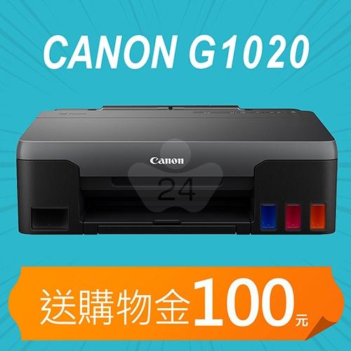 【加碼送購物金100元】Canon PIXMA G1020 A4大供墨印表機