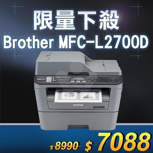 【限量下殺20台】Brother MFC-L2700D 高速雙面多功能黑白雷射傳真複合機