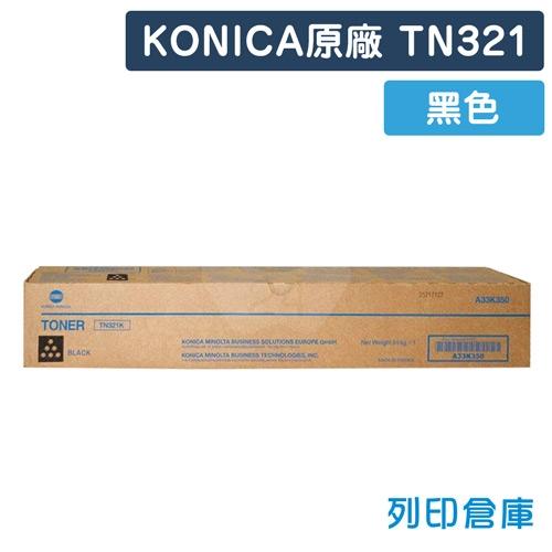 KONICA MINOLTA TN321K 原廠影印機黑色碳粉匣