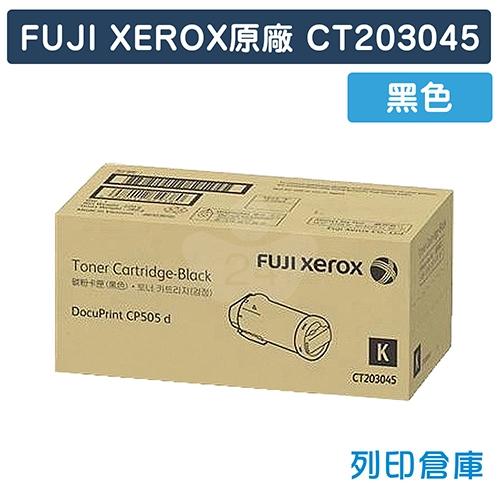 Fuji Xerox CT203045 原廠黑色高容量碳粉匣 (15K)