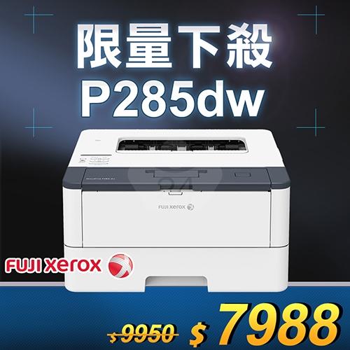 【限量下殺20台】FujiXerox DocuPrint P285dw A4黑白雙面雷射印表機