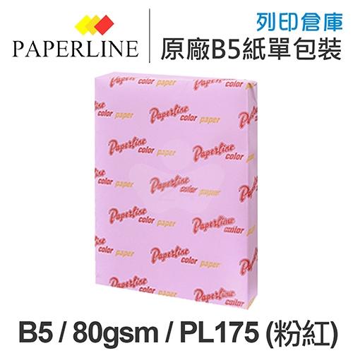 PAPERLINE PL175 粉紅色彩色影印紙 B5 80g (單包裝)