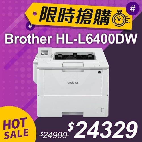 【限時搶購】Brother HL-L6400DW 商用黑白雷射旗艦印表機