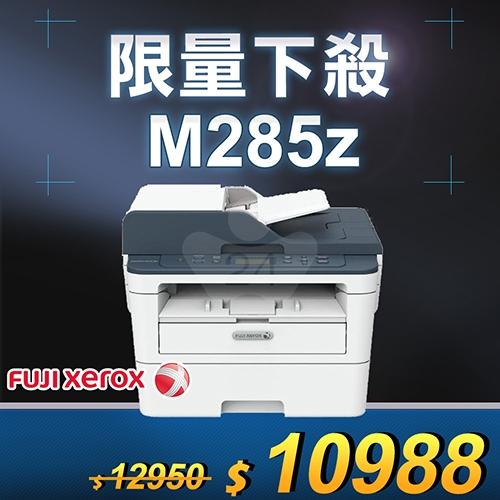 【限量下殺10台】FujiXerox DocuPrint M285z A4黑白雙面雷射傳真複合機