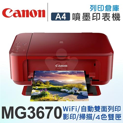 Canon PIXMA MG3670 無線多功能相片複合機(火熱紅)
