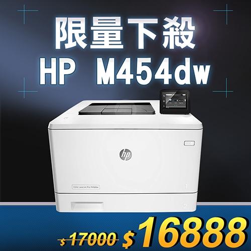 【限量下殺10台】HP Color LaserJet Pro M454dw 無線雙面彩色雷射印表機