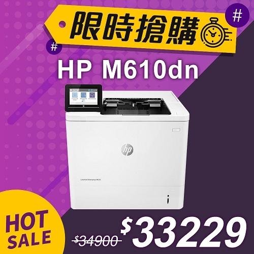 【限時搶購】HP LaserJet Enterprise M610dn 黑白雷射印表機