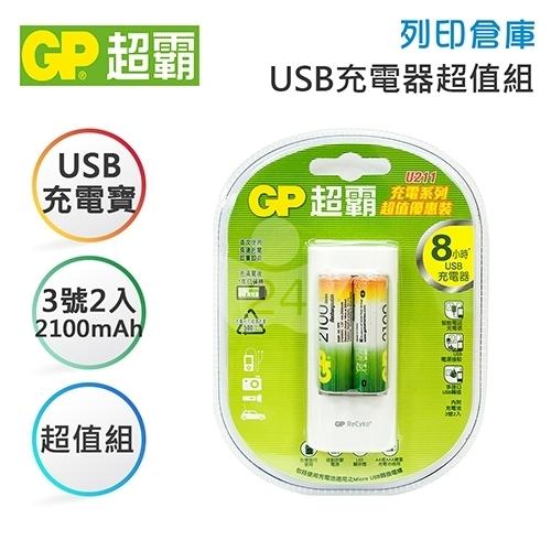 GP超霸 USB超值組充電器+2100mAh-3號 低自放充電池2入