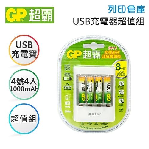 GP超霸 USB超值組充電器+1000mAh-4號 低自放充電池4入