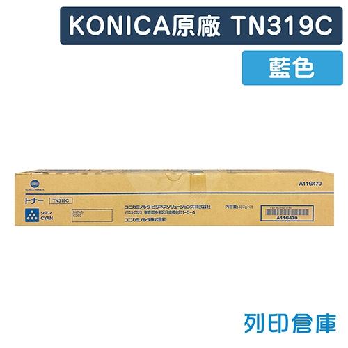 KONICA MINOLTA TN319C 原廠影印機藍色碳粉匣