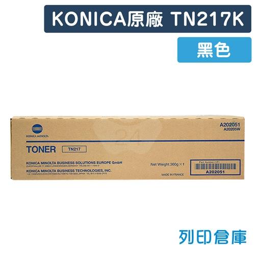 KONICA MINOLTA TN-217K 原廠影印機黑色碳粉匣