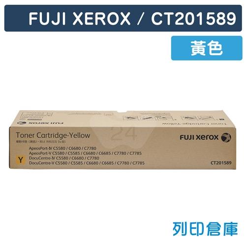 【平行輸入】Fuji Xerox CT201589 影印機黃色碳粉匣 (31.7K)