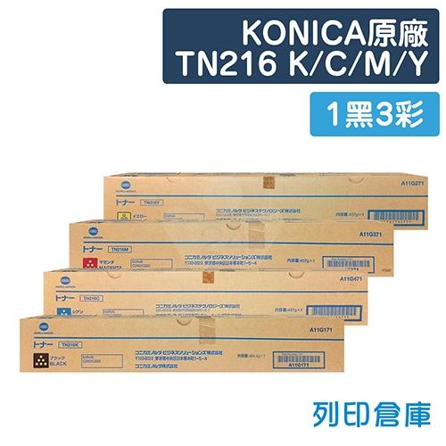 【平行輸入】KONICA MINOLTA TN216K/TN216C/TN216M/TN216Y 原廠影印機碳粉匣組 (1黑3彩)