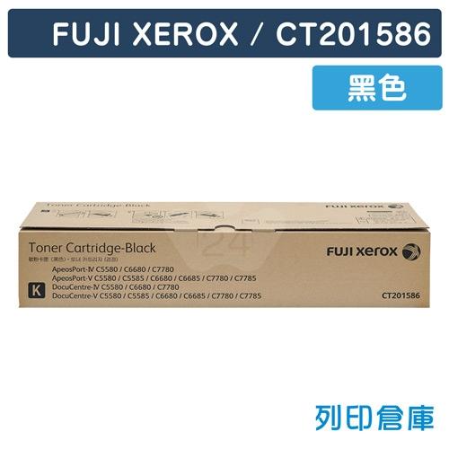 【平行輸入】Fuji Xerox CT201586 影印機黑色碳粉匣 (30K)