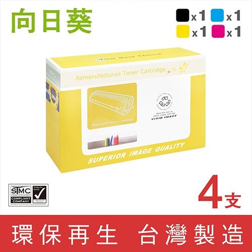 向日葵 for HP 1黑3彩超值組 CF330X / CF331A / CF332A / CF333A (654X / 654A) 環保碳粉匣