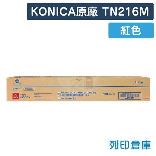 KONICA MINOLTA TN216M 原廠影印機紅色碳粉匣