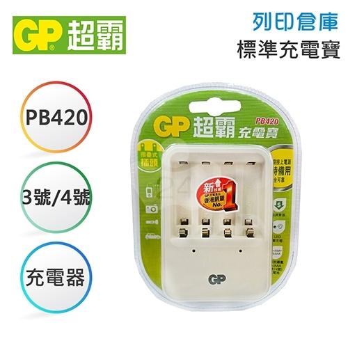 GP超霸 標準充電寶PB420 (適用3號AA充電電池 / 4號AAA充電電池)