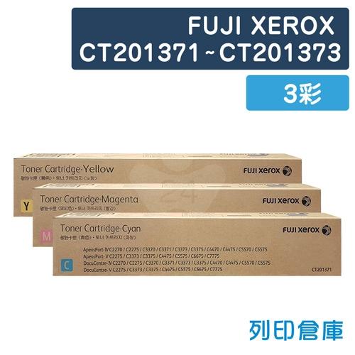 【平行輸入】Fuji Xerox CT201371~CT201373 影印機碳粉超值組 (3彩)