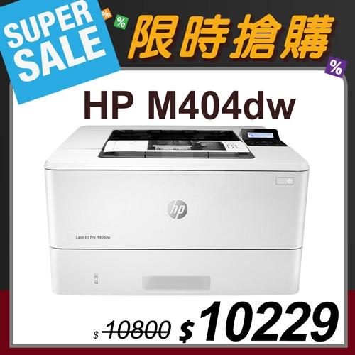 【限時搶購】HP LaserJet Pro M404dw 黑白無線雙面雷射印表機