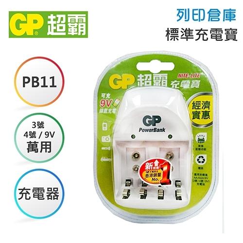 GP超霸 標準充電寶PB11 ( 適用9V充電電池 / 3號AA / 4號AAA )