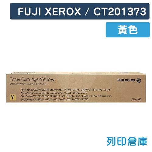 【平行輸入】Fuji Xerox CT201373 原廠影印機黃色碳粉匣 (15K)