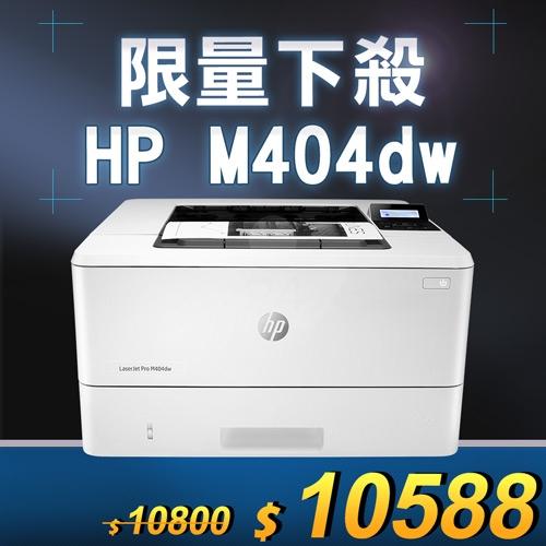 【限量下殺20台】HP LaserJet Pro M404dw 黑白無線雙面雷射印表機
