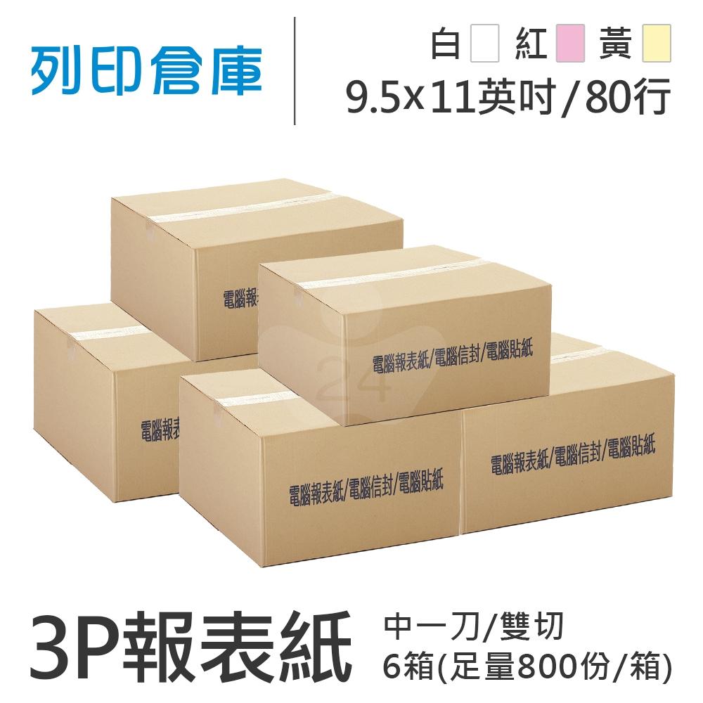 【電腦連續報表紙】 80行 9.5*11*3P 白紅黃/ 中一刀 / 雙切 /超值組6箱(足量800份/箱)