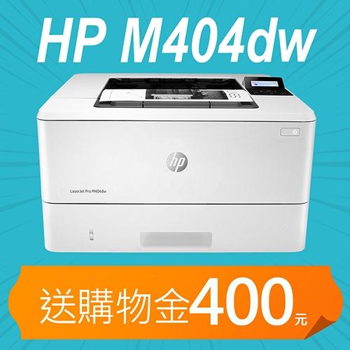 【加碼送購物金400元】HP LaserJet Pro M404dw 黑白無線雙面雷射印表機