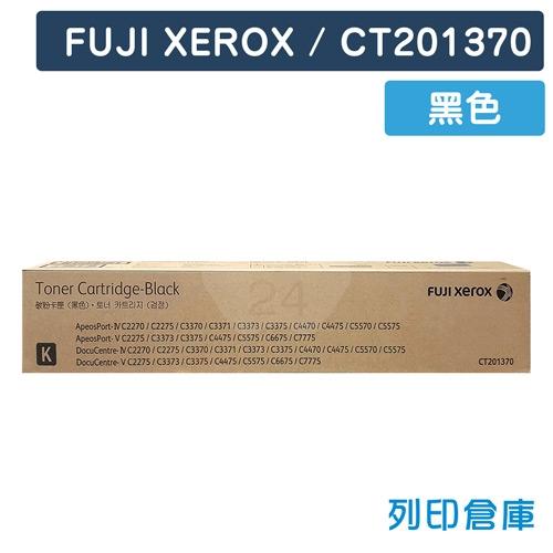 【平行輸入】Fuji Xerox CT201370 影印機黑色碳粉匣 (26K)