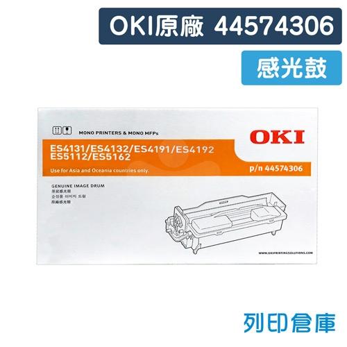 OKI 44574306 / ES5112 / ES5162 / ES4192 原廠黑色感光鼓