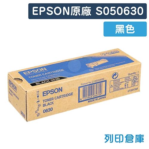 EPSON S050630 原廠黑色碳粉匣
