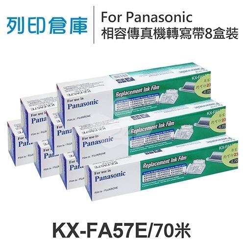 For Panasonic KX-FA57E 相容傳真機專用轉寫帶足70米超值組(8盒)