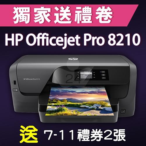 【獨家加碼送200元7-11禮券】HP Officejet Pro 8210 雲端無線印表機