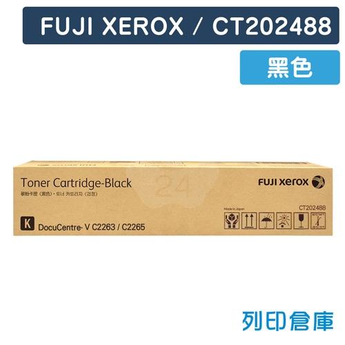 【平行輸入】Fuji Xerox DocuCentre V C2263/ C2265 (CT202488) 影印機黑色高容量碳粉匣(五代專用)