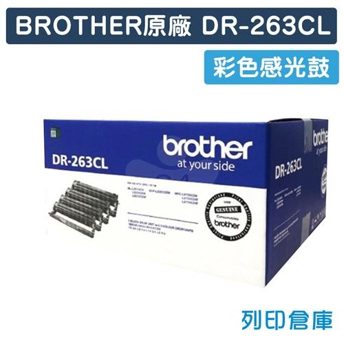 BROTHER DR-263CL / DR263CL 原廠彩色感光鼓
