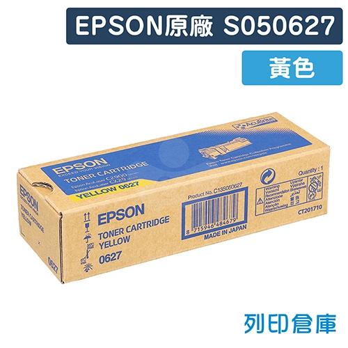 EPSON S050627 原廠黃色碳粉匣