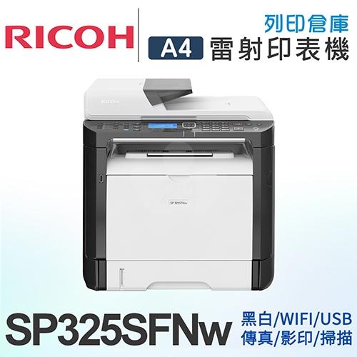 RICOH SP 325SFNw A4高速無線黑白雷射複合機