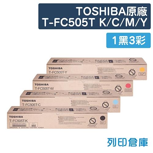 TOSHIBA T-FC505T-K / C / M / Y 原廠影印機碳粉匣組(1黑3彩)