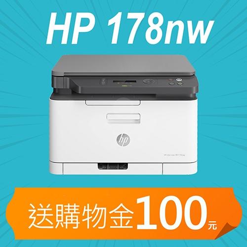 【獨加送購物金100元】HP Color Laser MFP 178nw 彩色雷射複合機