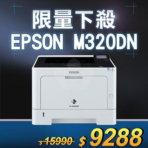 【限量下殺20台】EPSON AL-M320DN 黑白雷射印表機