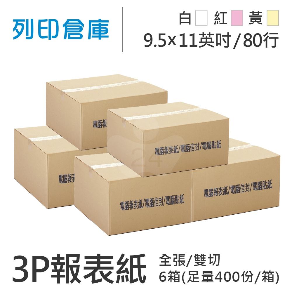 【電腦連續報表紙】 80行 9.5*11*3P 白紅黃/ 全張 / 雙切 /超值組6箱(足量400份/箱)