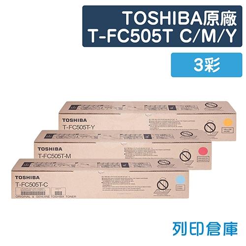 TOSHIBA T-FC505T-C / M / Y 原廠影印機碳粉匣組(3彩)