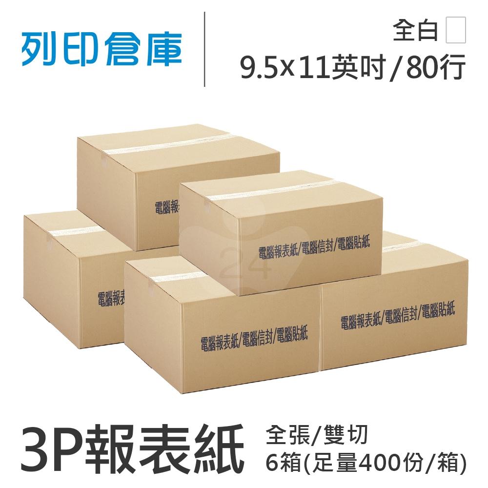 【電腦連續報表紙】 80行 9.5*11*3P 全白/ 全張 / 雙切 /超值組6箱(足量400份/箱)